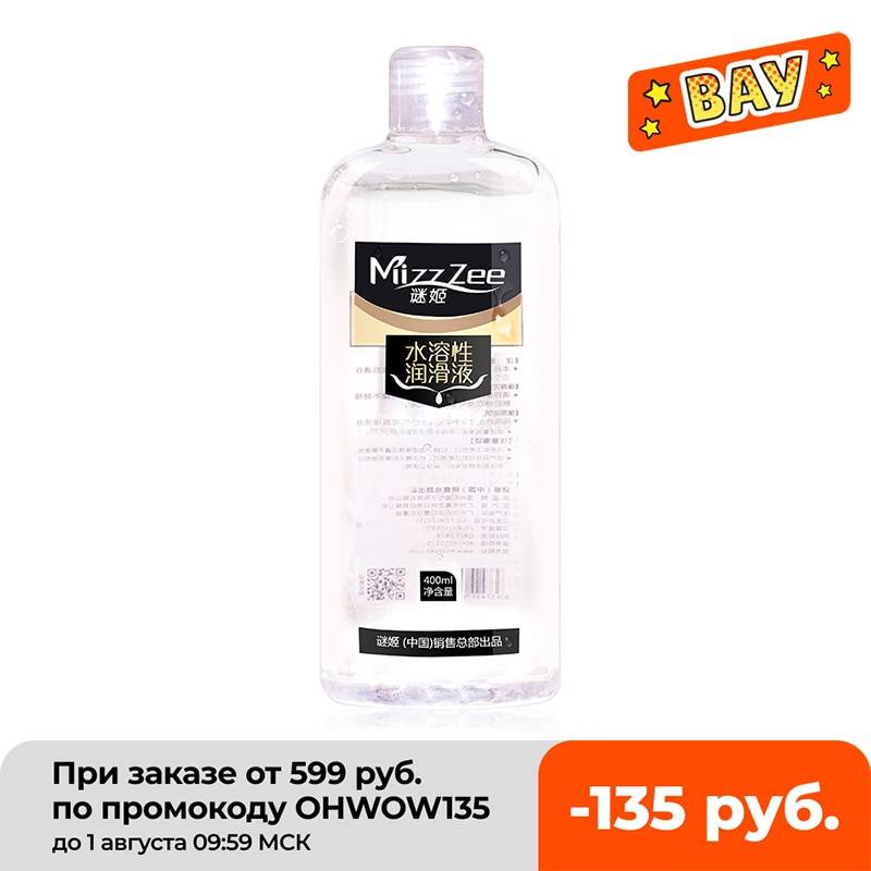 400ML Lubricant For Sex Lube Sexo Lubricante Sexo Adult Sex Lubricants Sexual for Oral Vagina Anal Gay Sex Oil Easy to Clean